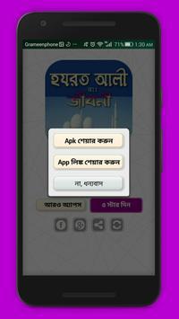 হযরত আলীর জীবনী screenshot 4