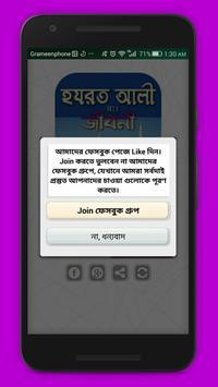 হযরত আলীর জীবনী screenshot 5