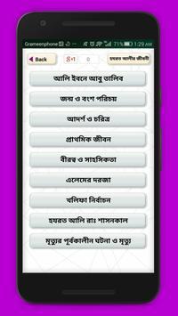 হযরত আলীর জীবনী screenshot 1