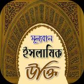 ইসলামিক উক্তি icon
