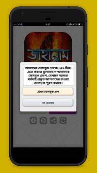 জাহান্নামের ভয়াবহতা-কঠিন শাস্তির বর্ণনা ও স্তর screenshot 5