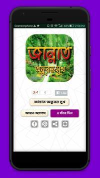 জান্নাত অফুরন্ত সুখ poster