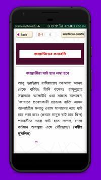 জান্নাত অফুরন্ত সুখ screenshot 2