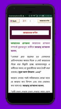 জান্নাত অফুরন্ত সুখ screenshot 3