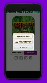 জান্নাত অফুরন্ত সুখ screenshot 4