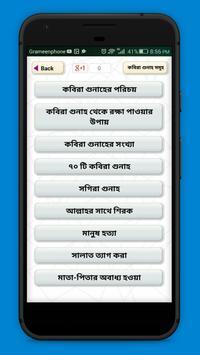 কবিরা গুনাহ সমূহ,নিজেকে মুক্তরাখুন কবিরা গুনাহ হতে screenshot 1