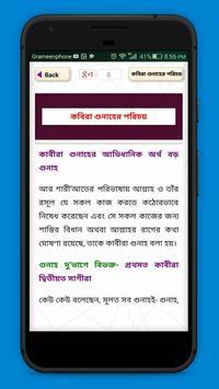 কবিরা গুনাহ সমূহ,নিজেকে মুক্তরাখুন কবিরা গুনাহ হতে screenshot 2