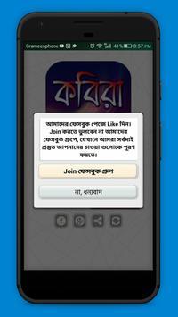কবিরা গুনাহ সমূহ,নিজেকে মুক্তরাখুন কবিরা গুনাহ হতে screenshot 5
