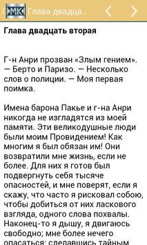Записки Видока. Том 2 apk screenshot