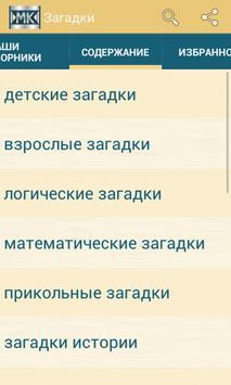Загадки apk screenshot