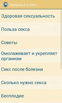 Здоровье apk screenshot