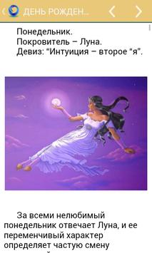 Астрология по дням недели 截圖 1