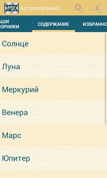 Астрологический планетарий apk screenshot