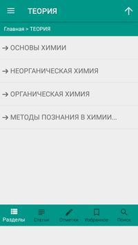ЕГЭ 2018. Химия screenshot 4