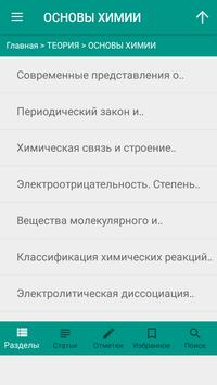 ЕГЭ 2018. Химия screenshot 5
