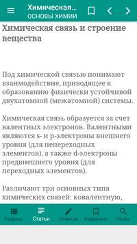 ЕГЭ 2018. Химия screenshot 6
