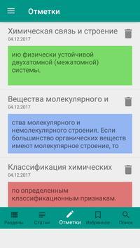 ЕГЭ 2018. Химия screenshot 7