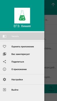 ЕГЭ 2018. Химия poster