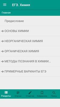 ЕГЭ 2018. Химия screenshot 1