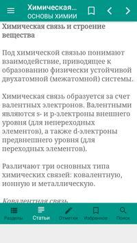 ЕГЭ 2018. Химия screenshot 2