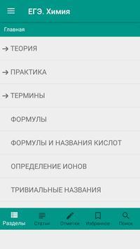 ЕГЭ 2018. Химия screenshot 3