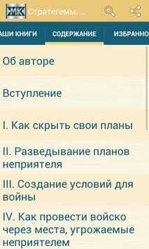 Стратегемы. Книга1 apk screenshot