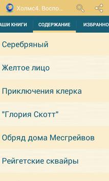 Холмс4. Воспоминания Холмса apk screenshot