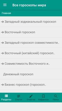 Все гороскопы мира screenshot 1