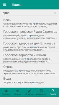 Все гороскопы мира screenshot 5