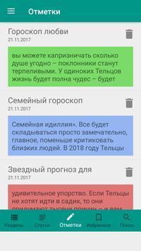 Гороскоп 2018 screenshot 4