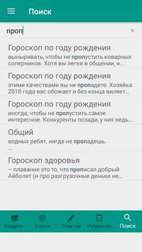 Гороскоп 2018 screenshot 5