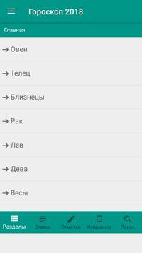 Гороскоп 2018 screenshot 1