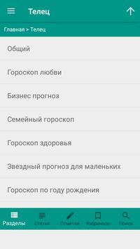 Гороскоп 2018 screenshot 2