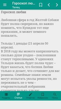 Гороскоп 2018 screenshot 3