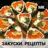 Закуски icon