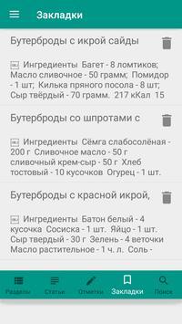 Закуски screenshot 5