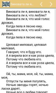 Тексты песен screenshot 3