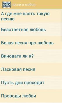 Тексты песен screenshot 2