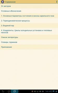 Задачник по Энерготехнологии apk screenshot