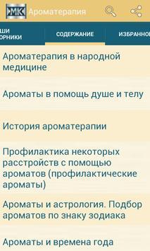 Ароматерапия apk screenshot