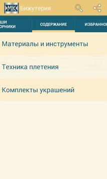 Бижутерия apk screenshot