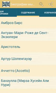 Биографии мыслителей философов apk screenshot