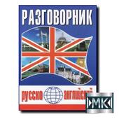 Разговорник русско-английский icon