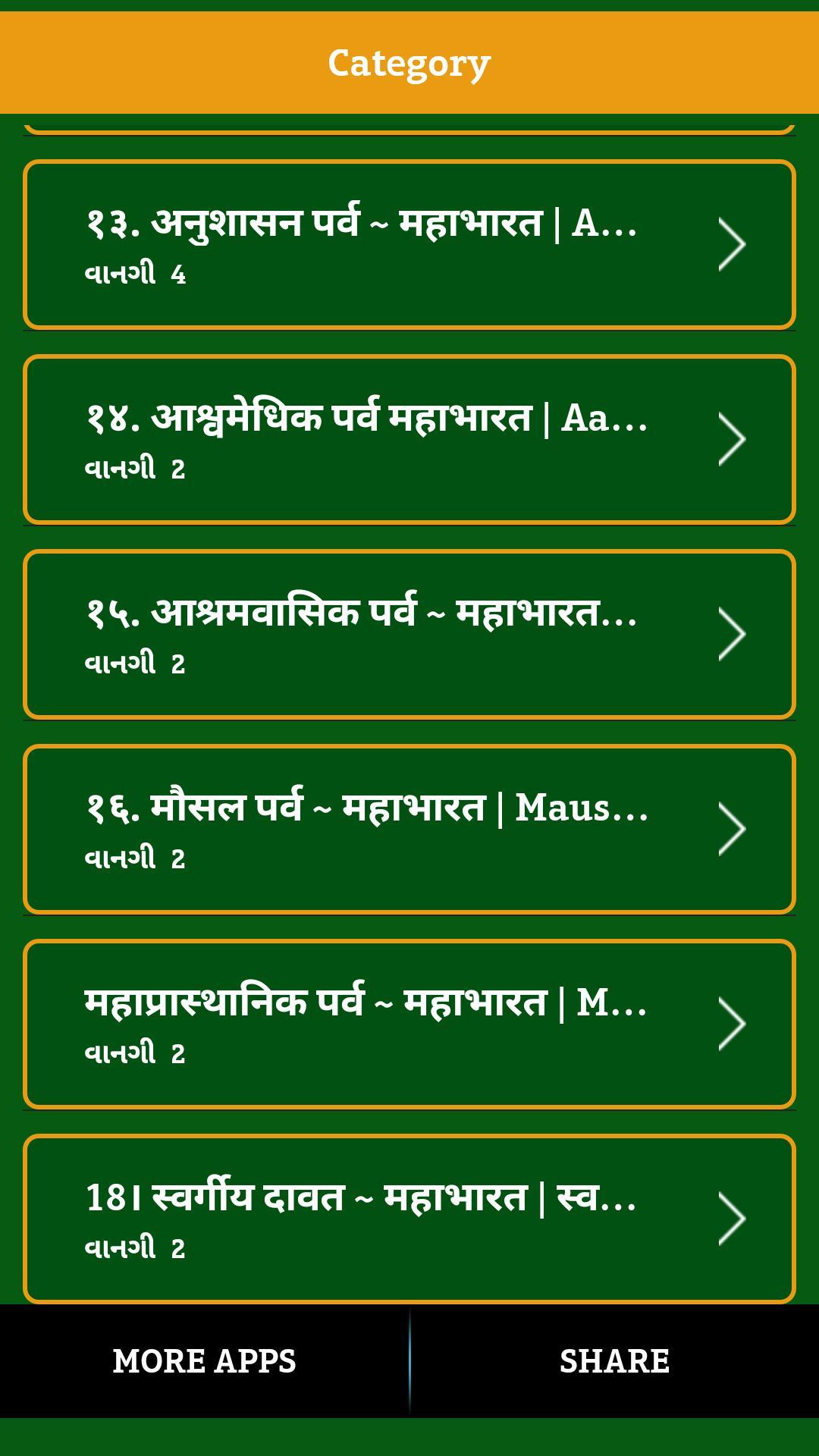 Mahabharat 181