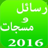 رسائل و مسجات 2016 نسخة جديدة icon