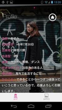 あすみ ver. for MKB apk screenshot