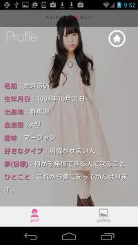 荒井あい ver. for MKB apk screenshot