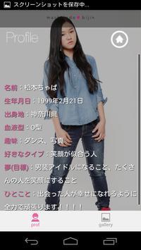 松本ちゃぱ ver. for MKB screenshot 1