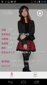 千聖 ver. for MKB apk screenshot