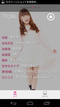 恵美奈 ver. for MKB apk screenshot